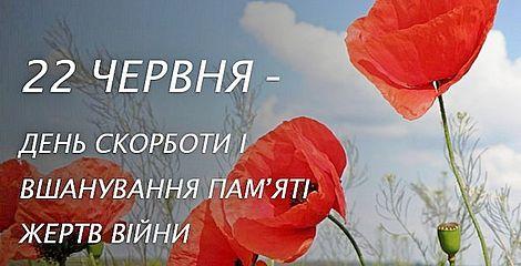 22 червня - День скорботи та вшанування пам'яті жертв війни в Україні.