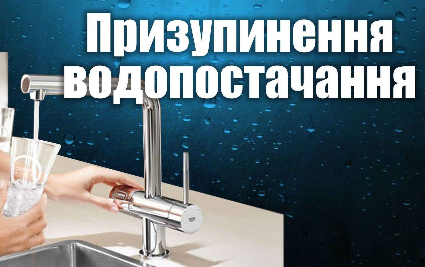 Тимчасове припинення водопостачання